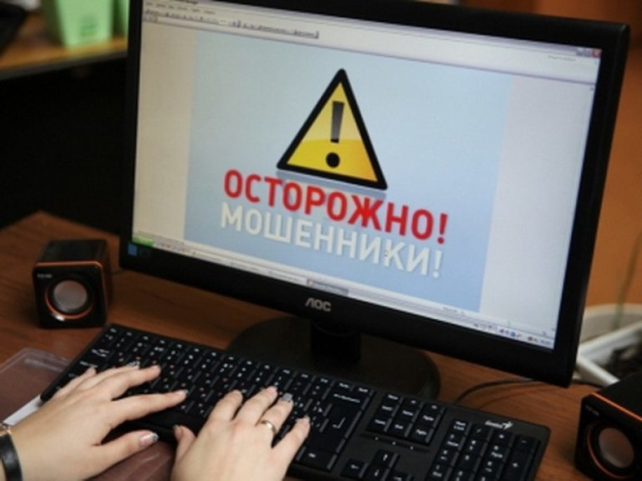 Полиция предупреждает о мошенниках на сайтах объявлений