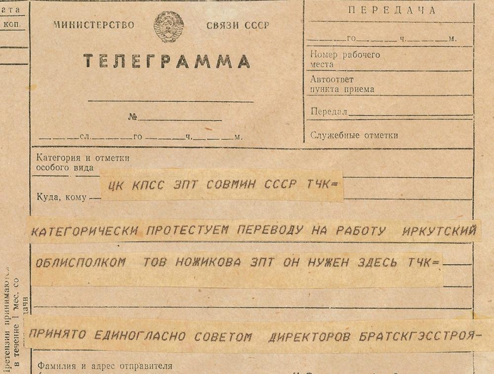 картинка бланка телеграммы это отнюдь