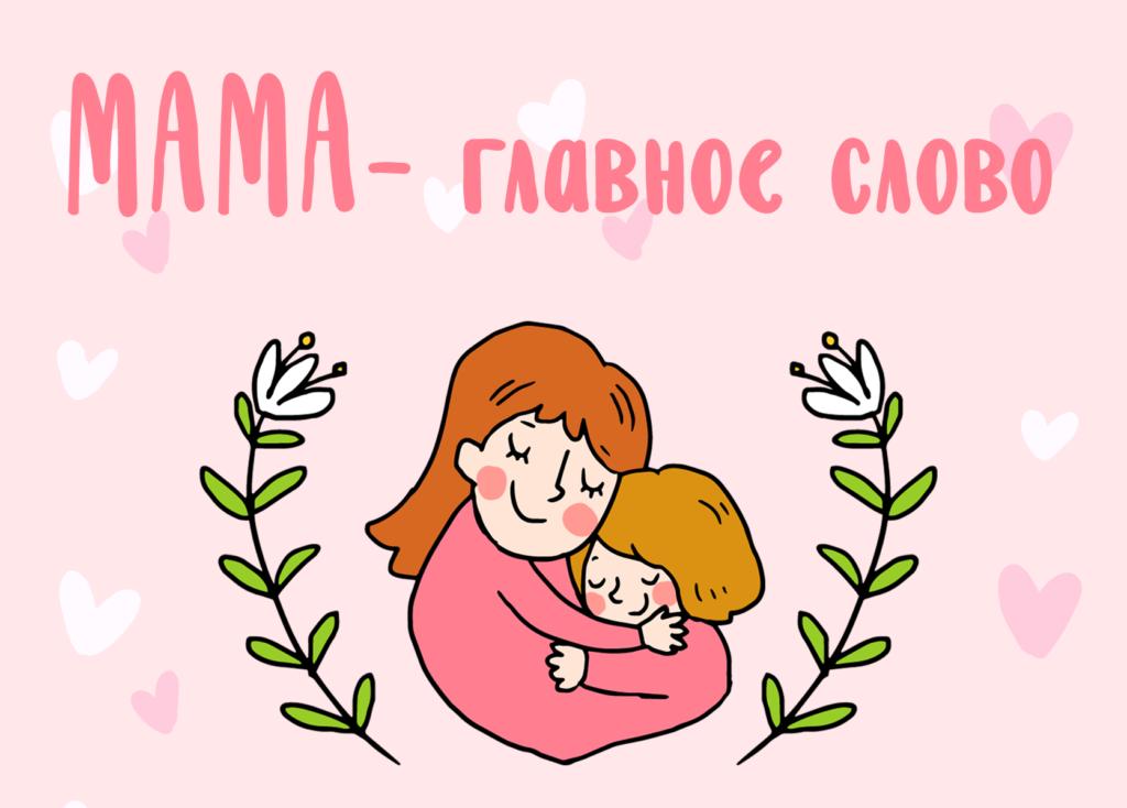 Мама слово в картинках