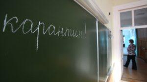 "надпись на доске ""Карантин"""