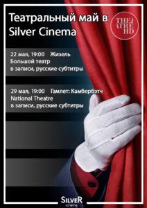 В кинотеатре Silver Cinema стартует Театральный май