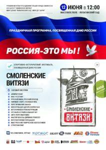 Праздник всей страны: как в Смоленске отметят День России 12 июня