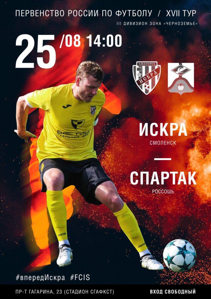 «Искра» из Смоленска сыграет дома с командой из Воронежской области