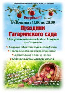 В Смоленской области отметят праздник Гагаринского сада