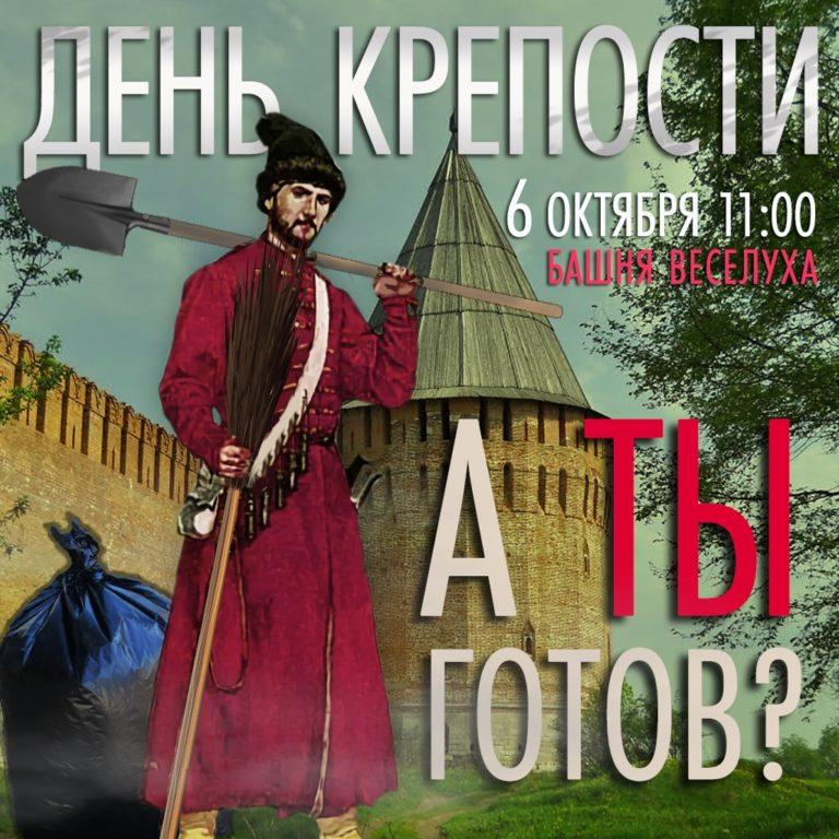 Жители Смоленска соберутся на субботник у крепостной стены