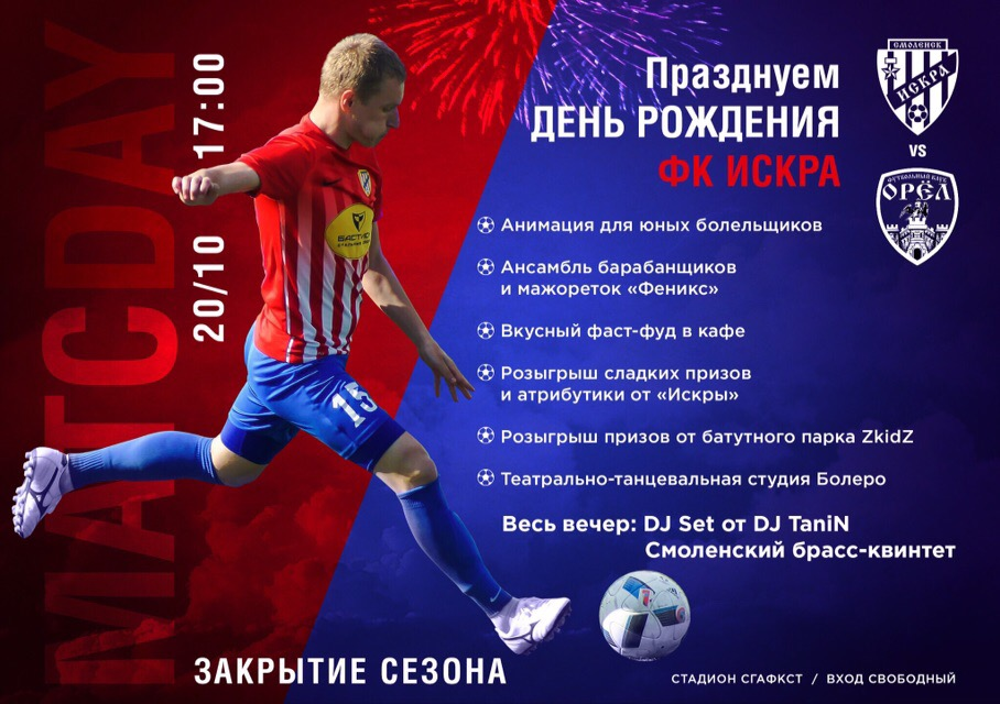 Смоленский клуб «Искра» отметит день рождения на футбольном поле