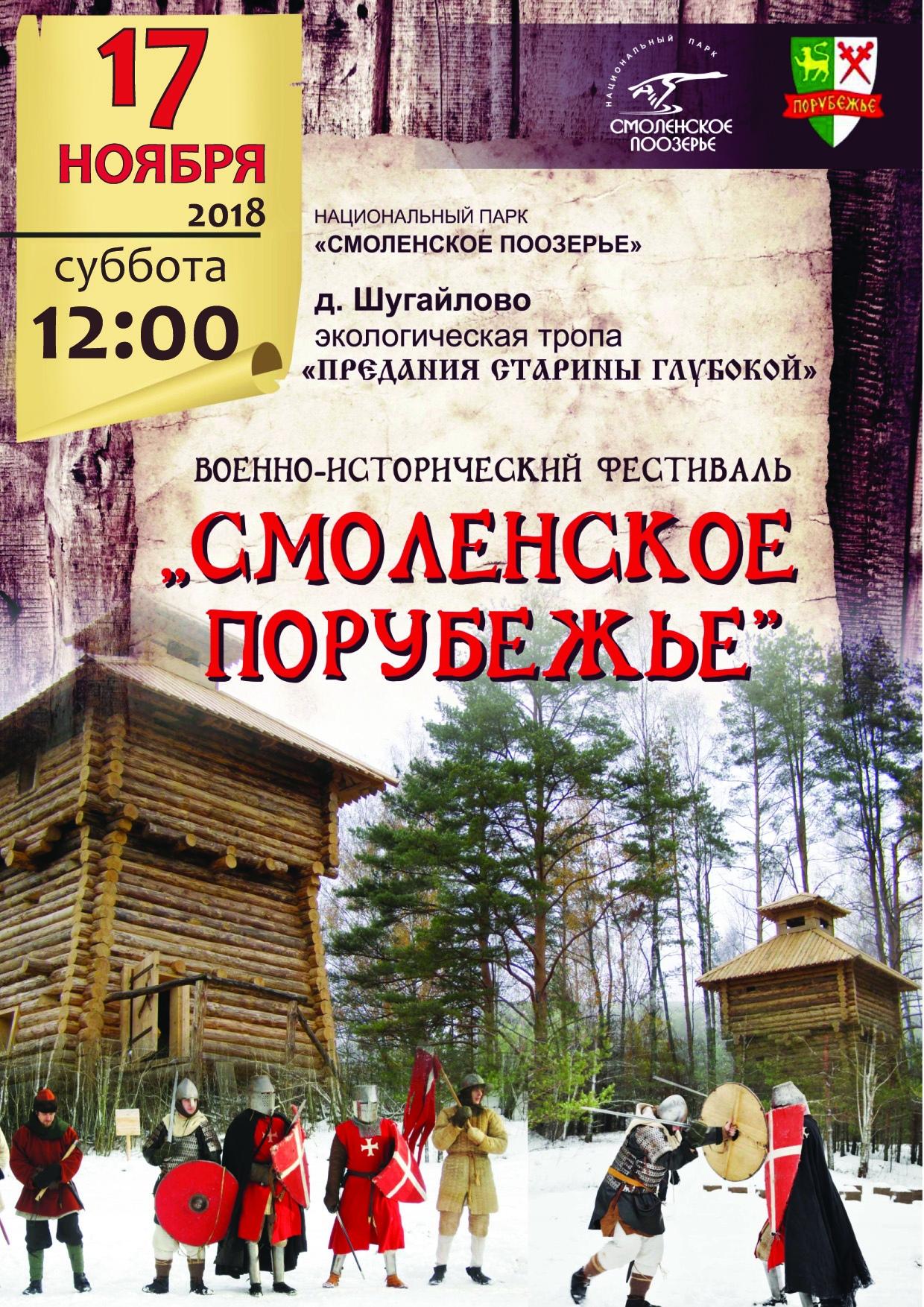 В Смоленском Поозерье пройдет военно-исторический фестиваль