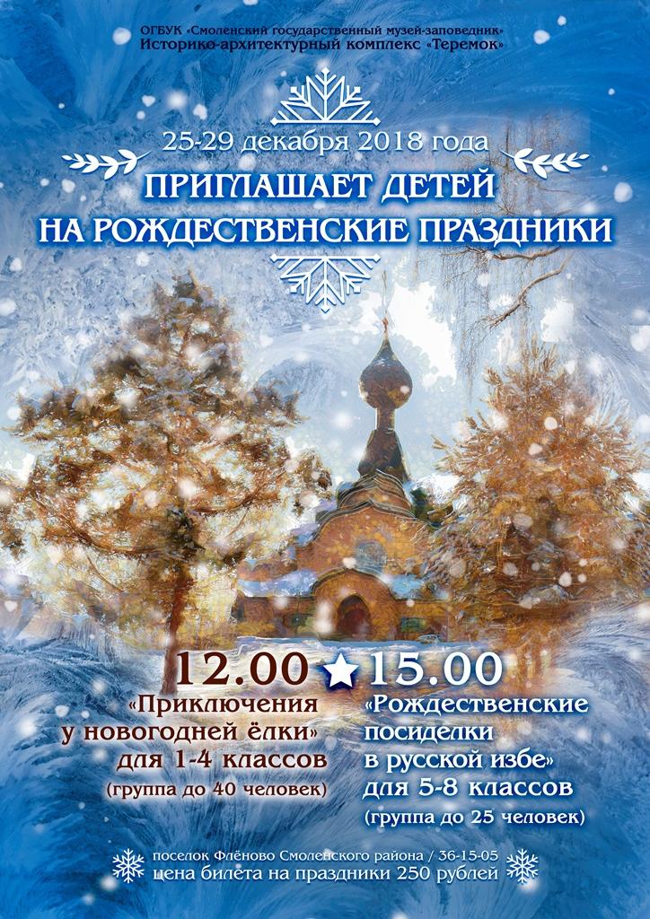 Самый главный праздник года