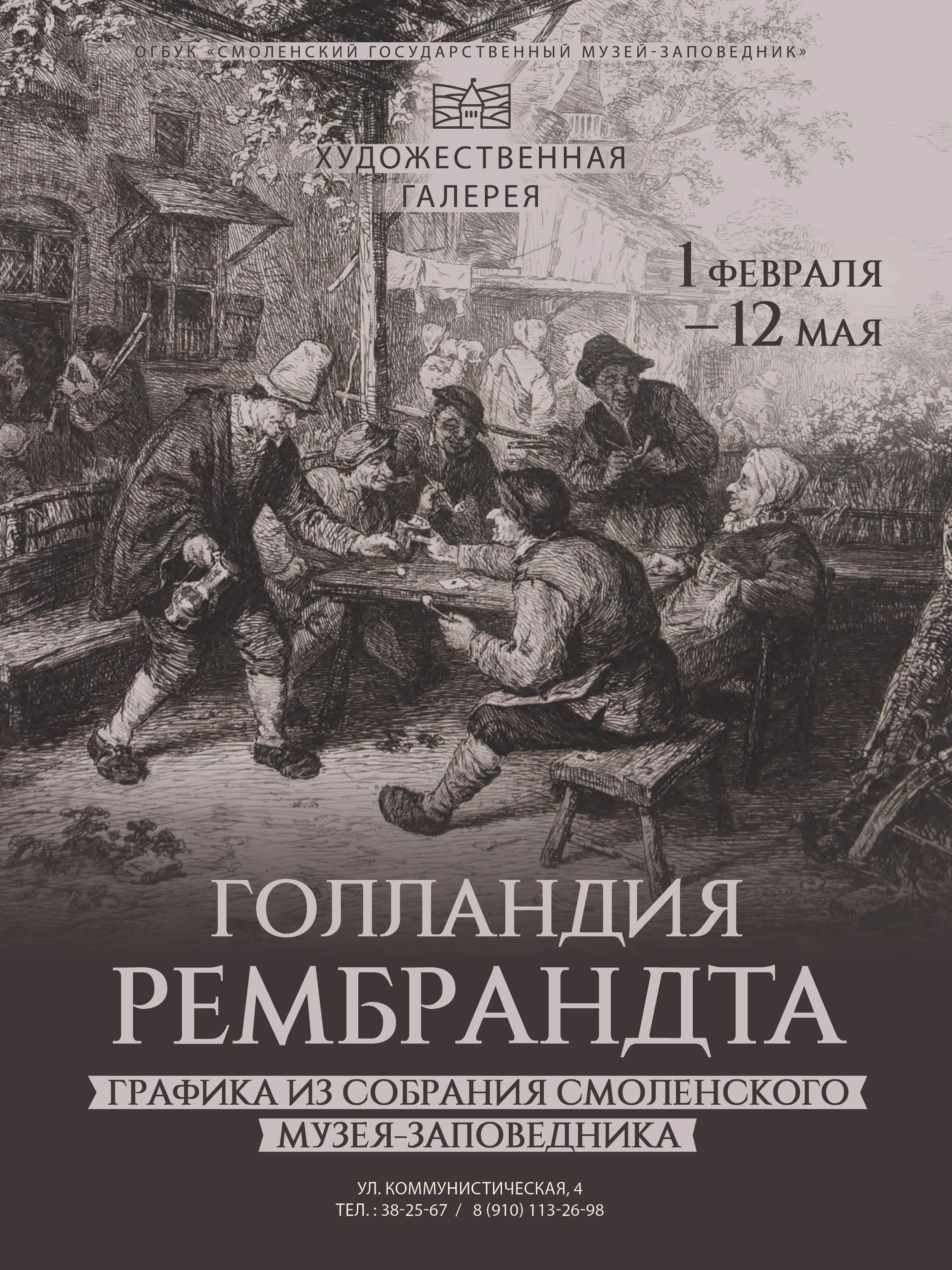 В Смоленске откроется выставка гравюр