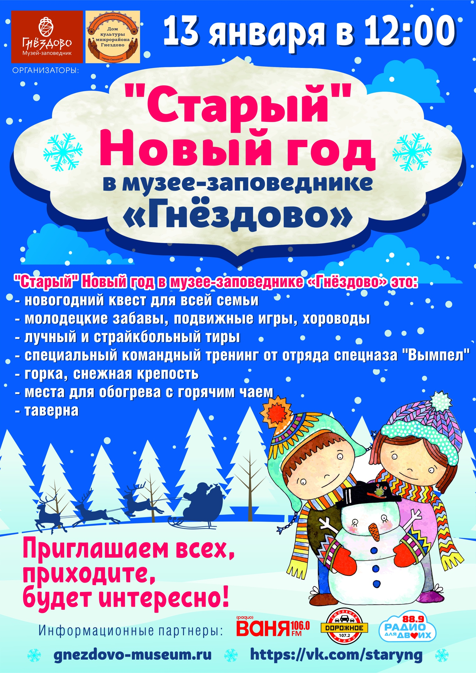 Под Смоленском отметят Старый Новый Год