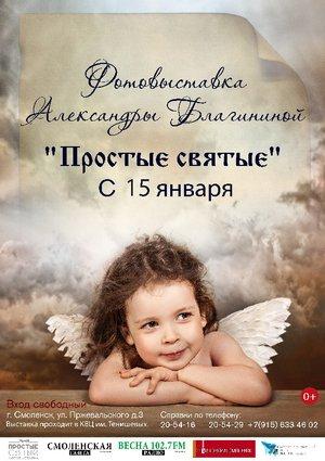 Жителям Смоленска представят новый взгляд на Крым