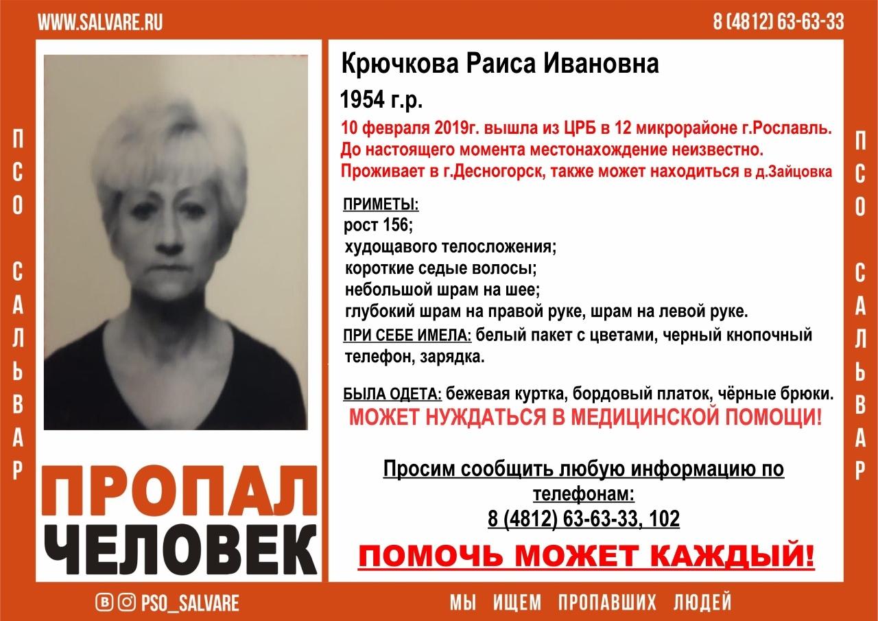 Еще одна женщина пропала в Смоленской области