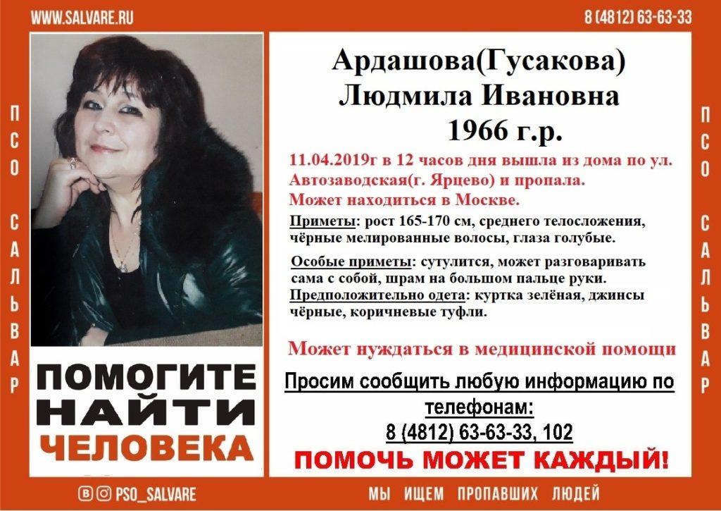 Пропала 53-летняя жительница  Ярцева