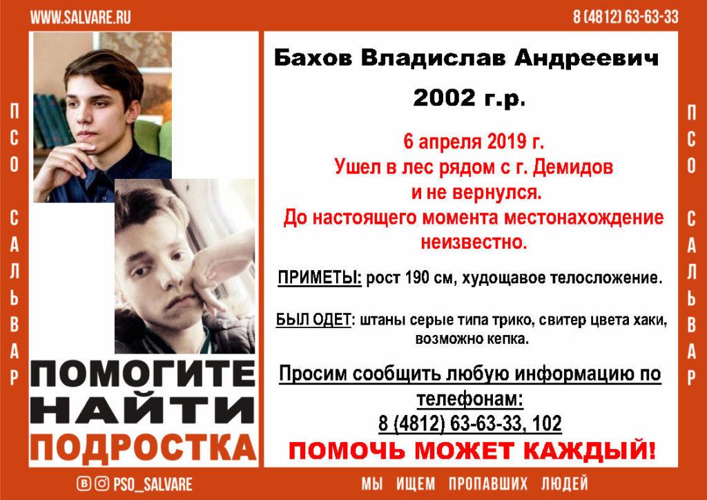 Москва забрала дело Влада Бахова у смоленского следкома