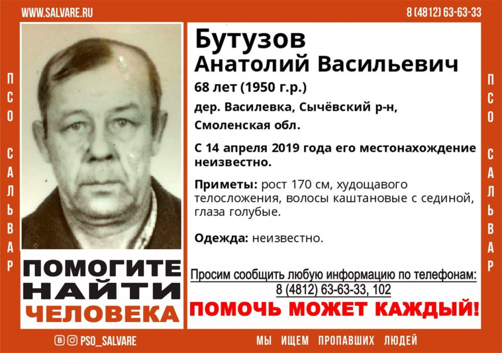 В Смоленской области пропали двое мужчин