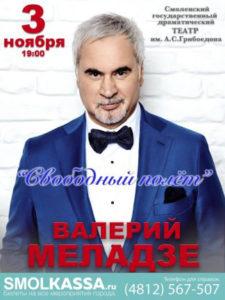 """""""Ночь искусств"""", органная музыка, джазовый оркестр и сольное шоу ВалерияМеладзе"""
