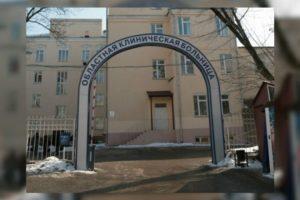 Смоленская областная больница