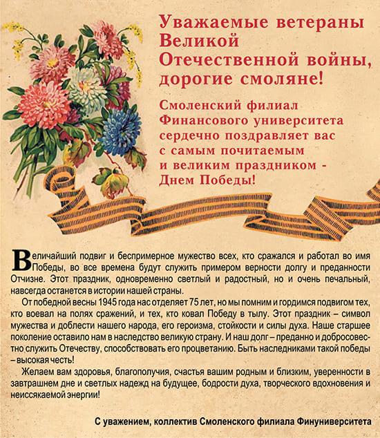 «Главная Тема» поздравляет смолян с 75-летием Победы!