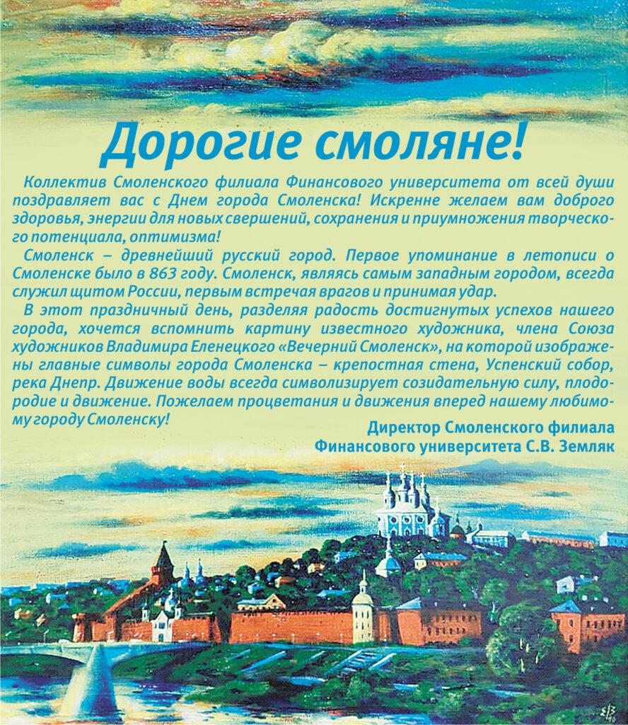 """""""Главная Тема"""" и партнеры поздравляют смолян с Днем города"""