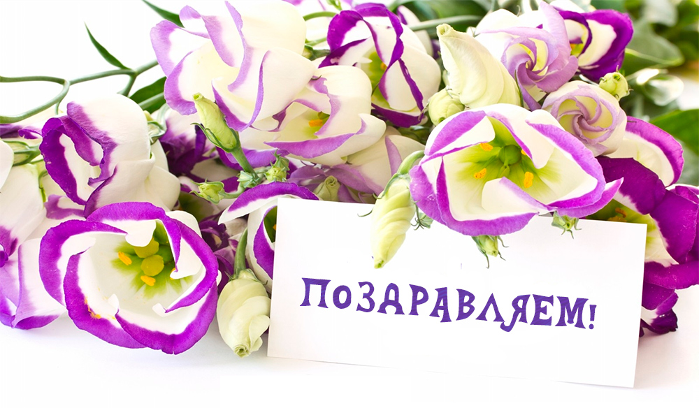 «Главная Тема» поздравляет сотрудников «Ростелекома» С Днем компании!