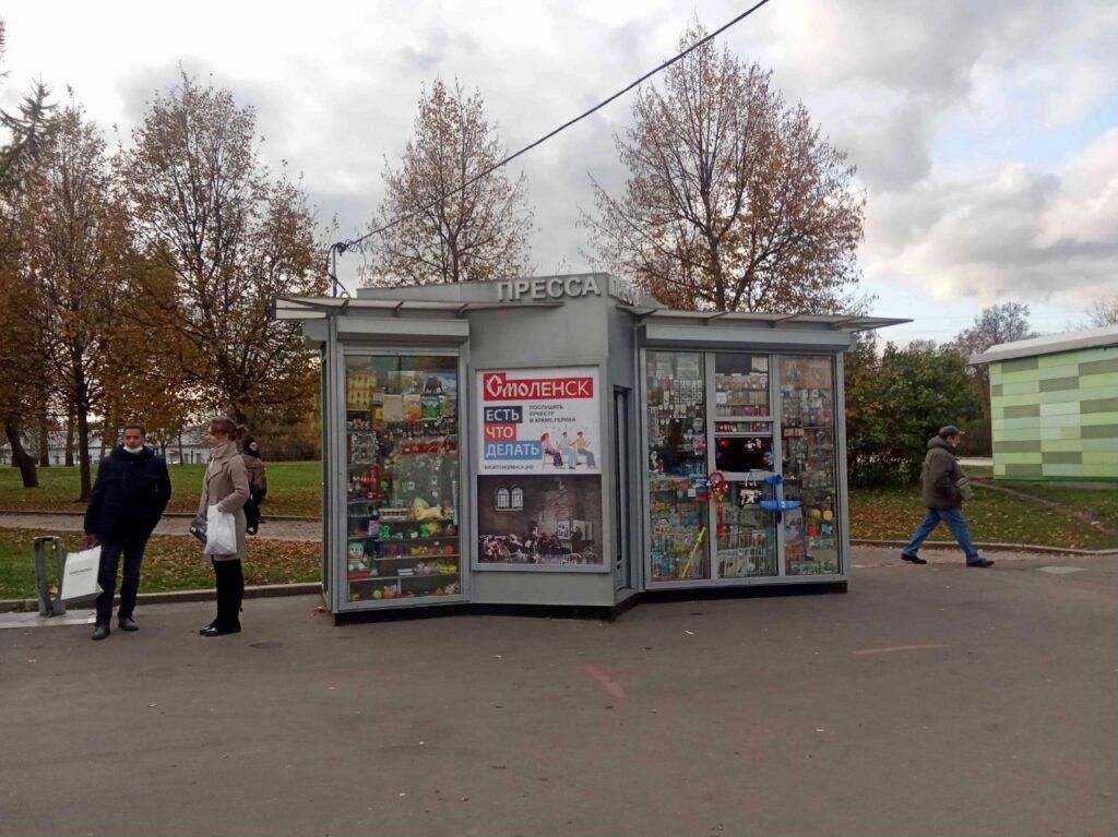 В Москве появилась новая реклама Смоленской области