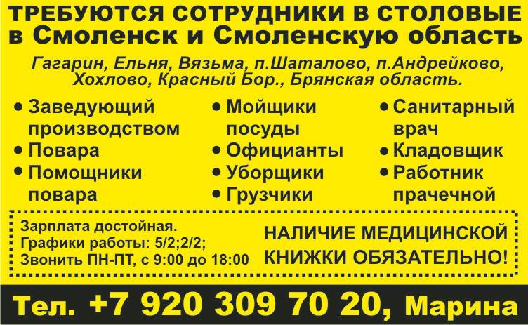 В столовые Смоленска и области требуются сотрудники
