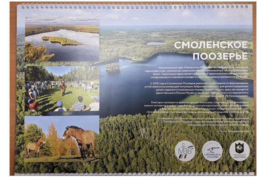календарь с видами Поозерья