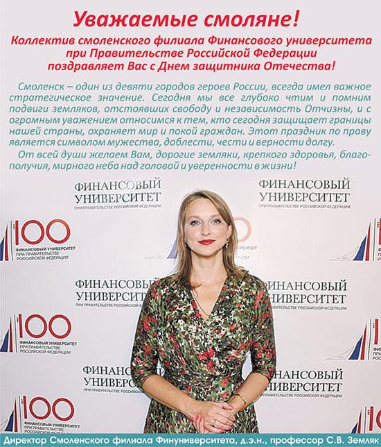 """""""Главная Тема"""" и партнеры поздравляют смолян с Днем защитника Отечества"""