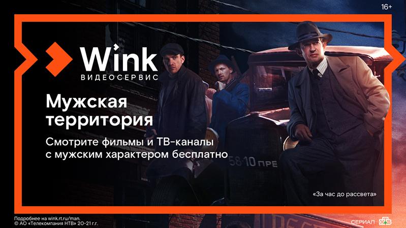 афиша Wink