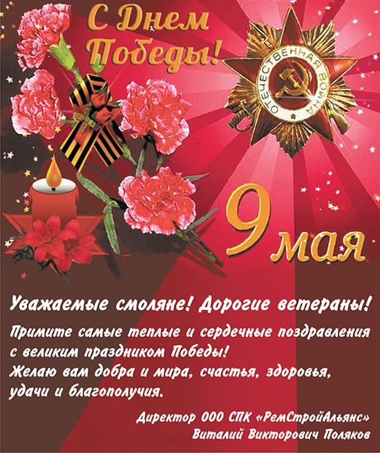 """""""Главная Тема"""" и партнеры поздравляют смолян с Днем Победы"""